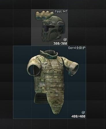 20级头盔+护甲(改良版)(SPT-AKI-2.0.0-BLEEDINGEDGE RC1 版本)